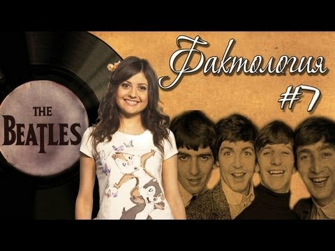 Фактология о группе The Beatles