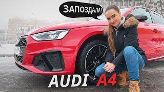 Не смена поколений, а рестайлинг. Обновлённая Audi A4 | Наши тесты