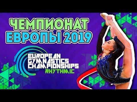 Все о ЧЕМПИОНАТЕ ЕВРОПЫ 2019 в Баку | Солдатова без ЧЕ-2020? Украинку сняли без объяснений
