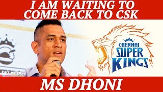 I am waiting to come back to CSK - MS Dhoni | Rajinikanth