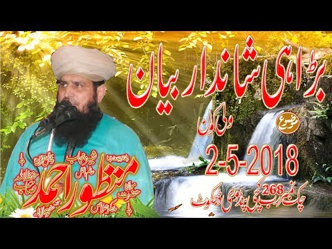 Molana Manzoor Ahmed Sb New Amezing Khitab Topic Wali Kon In Dajkot On 02 May 2018