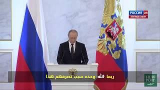 بوتين الرئيس الروسي يقول كلمة الله بالعربية ويهدد