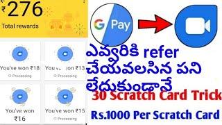 Google pay (tez) google duo 30 scratch cards tricks telugu 2018