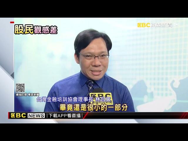 宏達電董事肥貓?去年虧59億酬金平均423萬 @東森新聞 CH51