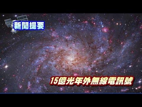 華語晚間新聞011019