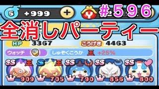 #596全消しパーティーVSボス 妖怪ウォッチぷにぷに thumbnail