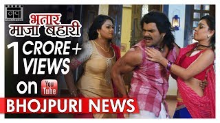 भतार मजा बाहरी ने तोड़े सारे रिकार्ड्स, पुरे किये 1 Crore Views | Bhojpuri Film Jwala | Bhojpuri News