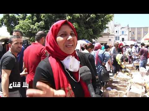 Bila Kinaa| سوق بومنديل قبل العيد بيوم..كما لم تشاهده من قبل..الملاذ الأول للزوالي لشراء كسوة العيد