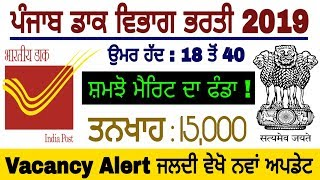 Punjab gds bharti update    gds Recruitment Merit    gds Vacancy complete details