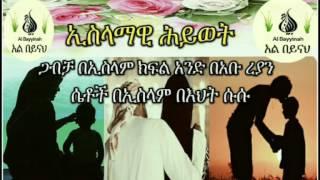 Islamawy Heywt