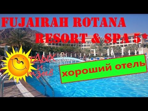 Отзывы отдыхающих об отеле Fujairah Rotana Resort & Spa 5* / Фуджейра, ОАЭ/