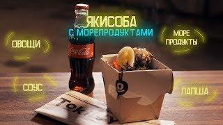 WOK якисоба с морепродуктами: готовим Стрит-фуд (Азия)