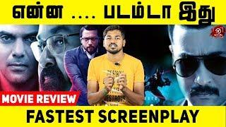 Kaappaan Movie Review | Suriya, Mohan Lal, Arya | K V Anand | Harris Jayaraj | Subaskaran