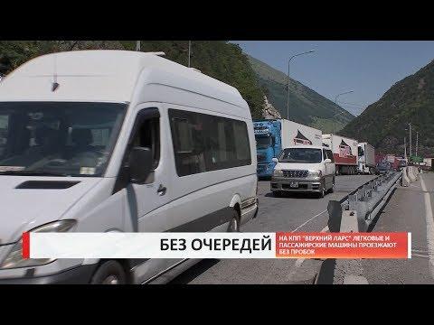 Ситуация на Верхнем Ларсе: пассажиропоток в Грузию не уменьшился