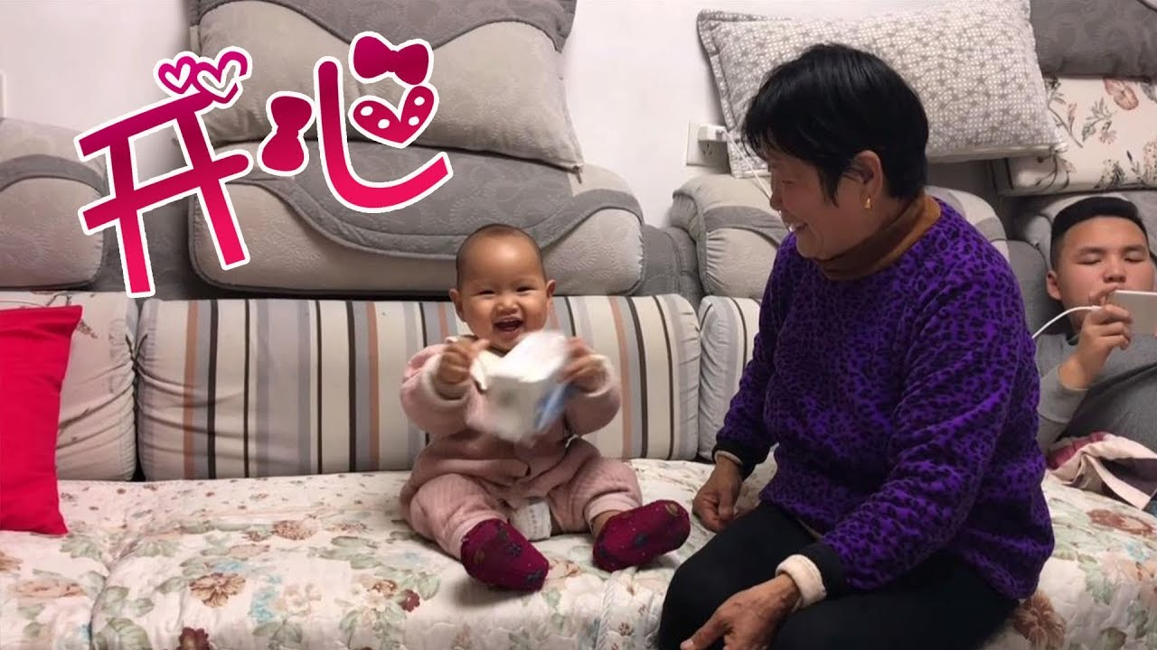 奶奶給寶寶一個啥玩具。孩子玩的不亦樂乎。笑的眼睛都瞇成一條縫【我是趙姐】 - YouTube