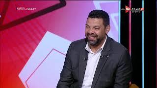 جمهور التالتة - تعليق عبد الظاهر السقا على جدول الدوري المصري ومعسكر المنتخب الأول في نهاية الدوري