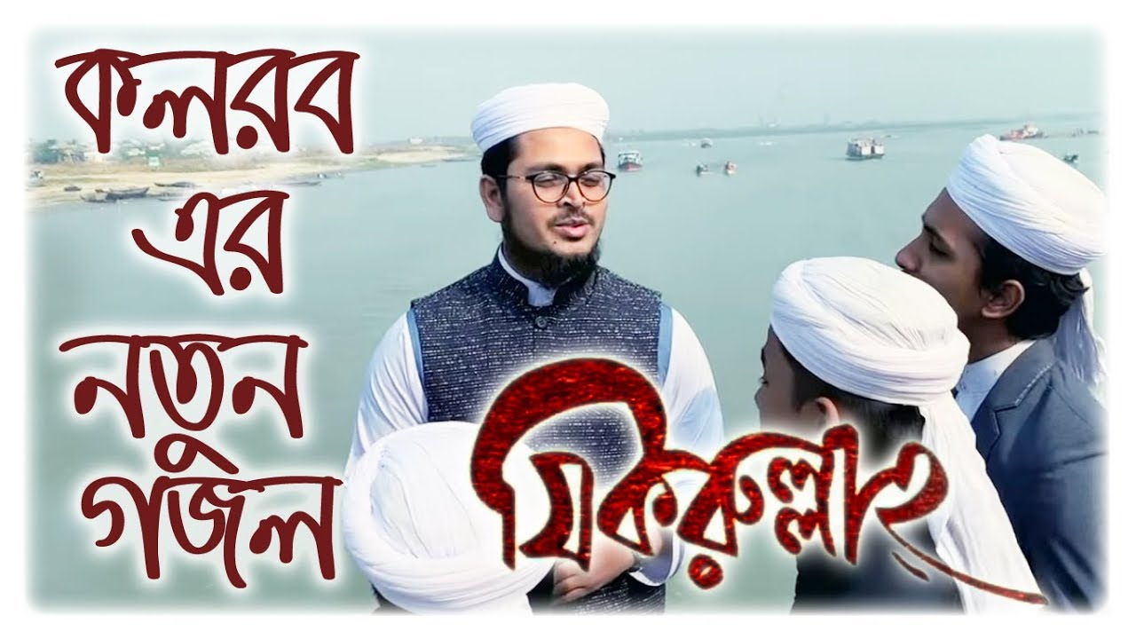 কলরবের নতুন গজল | Zikrullah | Bodruzzaman | Kalarab New Song 2019 | Holy Tune