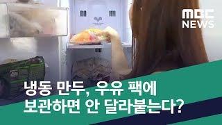 [스마트 리빙] 냉동 만두, 우유 팩에 보관하면 안 달…