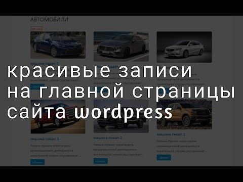 Статичная страница на главной в wordpress