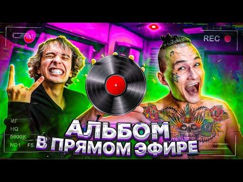 Видео: Альбом в ПРЯМОМ ЭФИРЕ! День 2