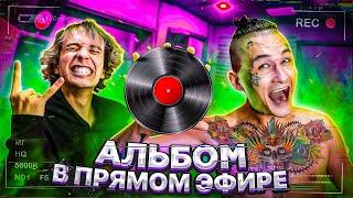 Альбом в ПРЯМОМ ЭФИРЕ! День 2