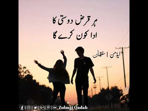 Her Farz Dosti Best Friends Hd Quality Zulmat Qadah YouTube Best Best Friendship Hd Pics