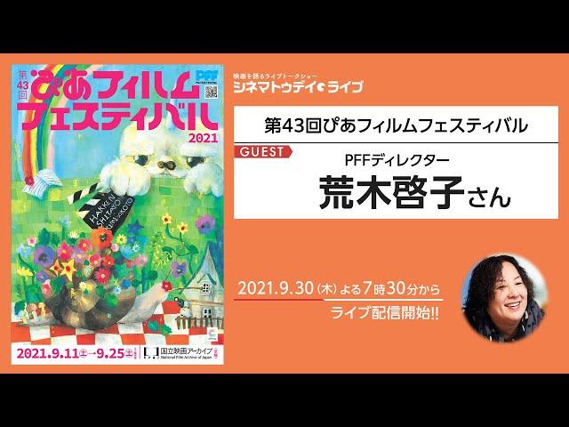 映画予告-ぴあフィルムフェスティバルのディレクター・荒木啓子さんに生インタビュー シネマトゥデイ・ライブ
