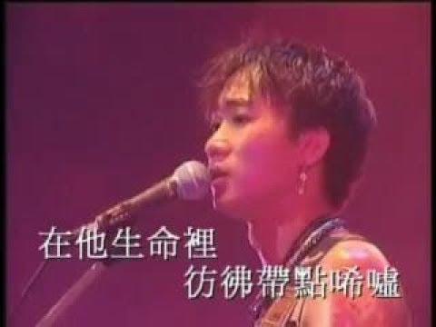 【黄家驹】Beyond 《光辉岁月》 演唱会现场 粤语歌曲 经典原唱 MV