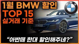 2021년 1월 BMW 프로모션(할인) 수입차 구매 가…