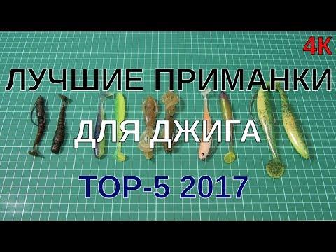 Видео Лучшие приманки для осенней щуки