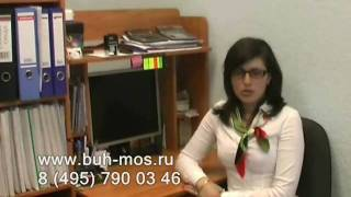восстановление бухгалтерского учета стоимость(восстановление бухгалтерского учета стоимость на сайте http://www.buh-mos.ru/vostbuh восстановление бухгалтерского..., 2010-05-02T10:36:12.000Z)