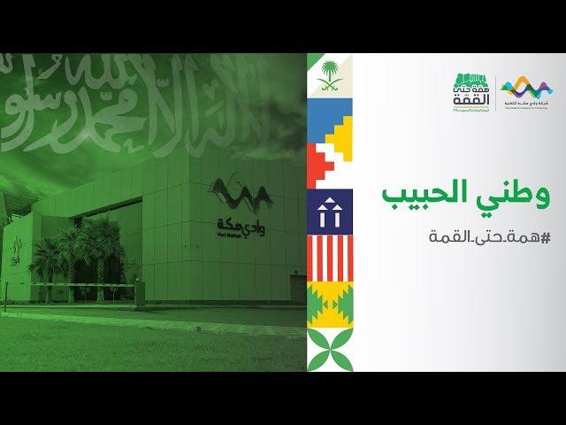 كلمة لليوم الوطني من الرئيس التنفيذي لشركة #وادي_مكة  أ.د فيصل علاف