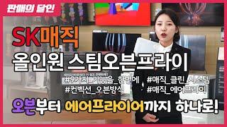 [판매의 달인] 23탄. 오븐부터 에어프라이어까지 SK…