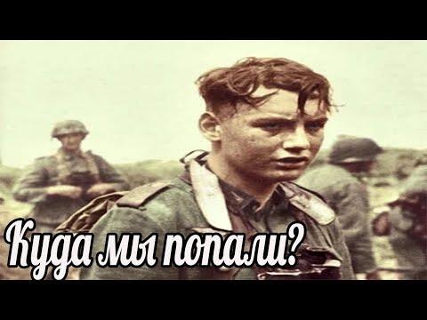 """""""Куда мы попали?"""" Вермахт. Восточный фронт, военные истории"""