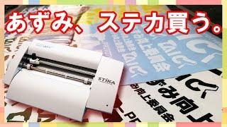 【商品紹介】SV-8導入!!これでステッカーが作れる!! thumbnail