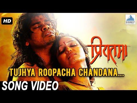 Tujhya Roopacha Chandana - Priyatama | Romantic Marathi Songs | Siddharth Jadhav, Girija Joshi