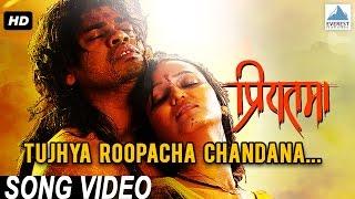 Tujhya Roopacha Chandana Priyatama | Romantic Marathi Songs | Siddharth Jadhav, Girija Joshi