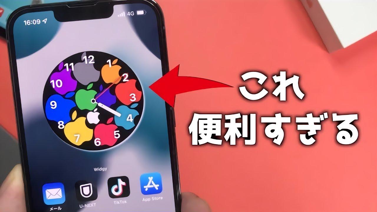 ホーム画面が「10倍」おしゃれになるカスタマイズ【iPhone】