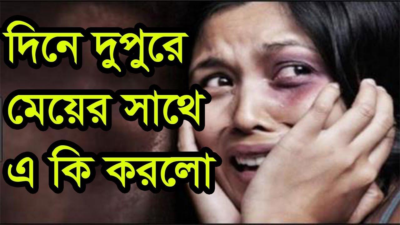 77530415 দিনে দুপুরে মেয়ের সাথে একি করল | Bangla News Today | Prothom Alo Newspaper  By Smart BD News