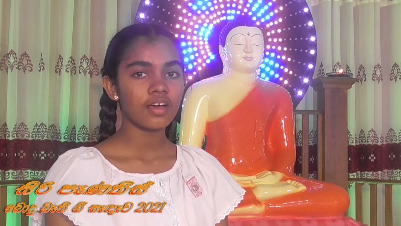 Download Utthama Muni Dalada| උත්තම මුනි දළදා| 2021 Bodu Bethi Gee