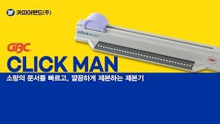 카피어랜드 제본기/GBC Click Man 사용방법 동…