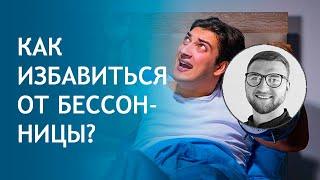 видео Бессонница, нарушения сна: причины, лечение, средства
