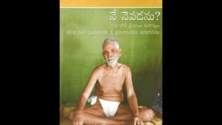 నే నెవడను? Who Am I? - Bhagavan Sri Ramana Maharshi (Telugu)