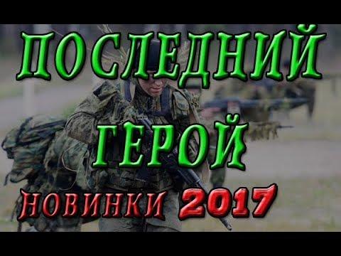 Фильм про спецназ ГРУ / Война в чечне l Русские боевики 2020 HD