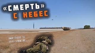 Горе-Десантура!  - Arma 3 «EXILE» Altis (SG.5)