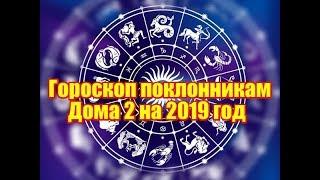 Гороскоп поклонникам Дома 2 на 2019 год. Дом2 новости