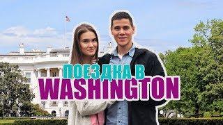 Поездка в Washington DC #18...