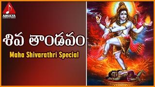 Lord Shiva The Best Songs   SivaTandavam Telugu Devotional Songs Jukebox    Amulya Audios And Videos