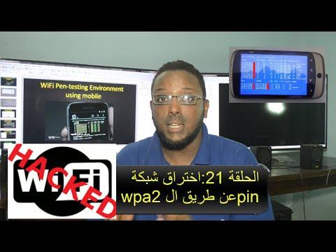 الحلقة 21 - ج1 :  اختراق الشبكات اللاسلكية wpa2 بإستخدام الاندرويد (wps - reaver)