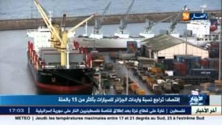 تراجع نسبة واردات الجزائر للسيارات بأكثر من 15 بالمائة